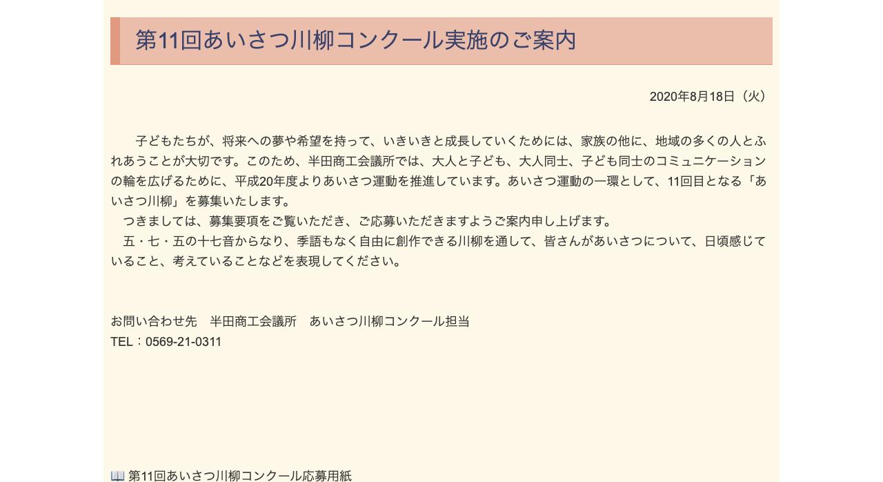 第11回あいさつ川柳コンクール【2020年9月4日締切】