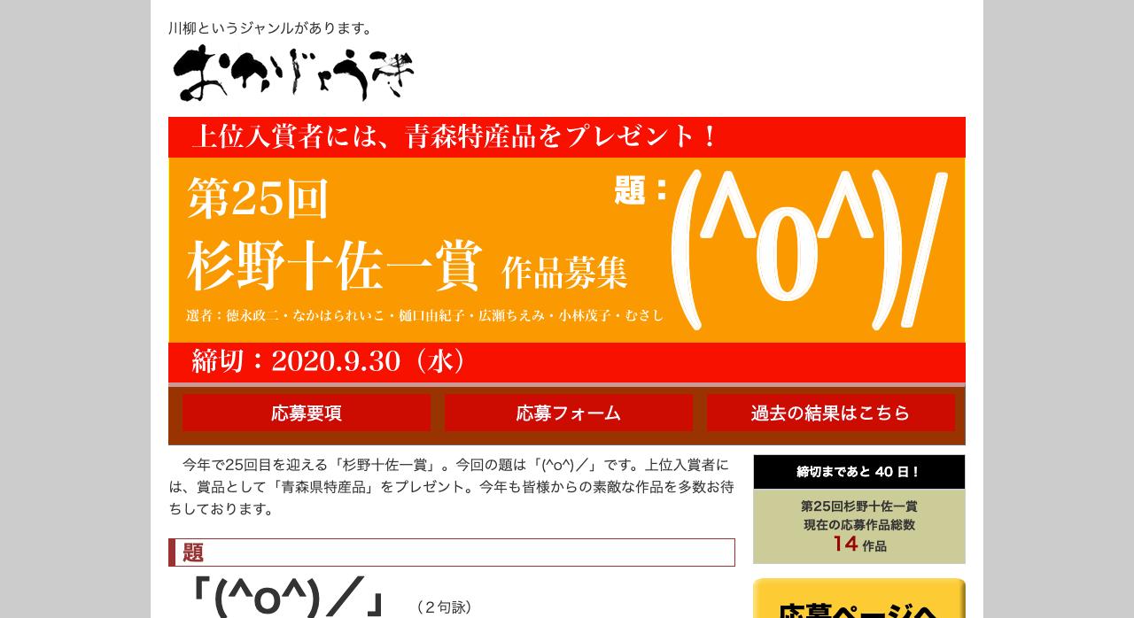 第25回杉野十佐一賞【2020年9月30日締切】