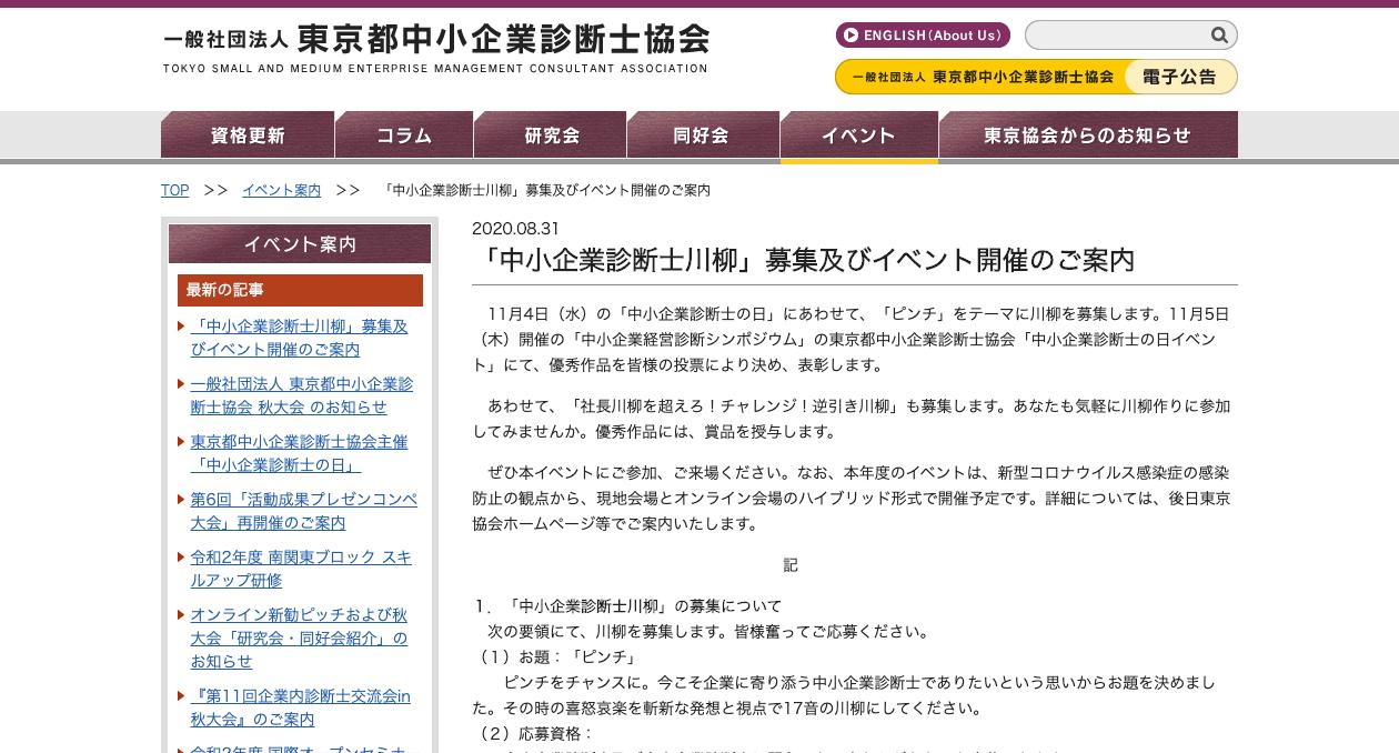 中小企業診断士川柳【2020年10月13日締切】