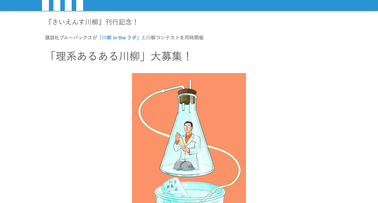 理系あるある川柳【2020年10月11日締切】