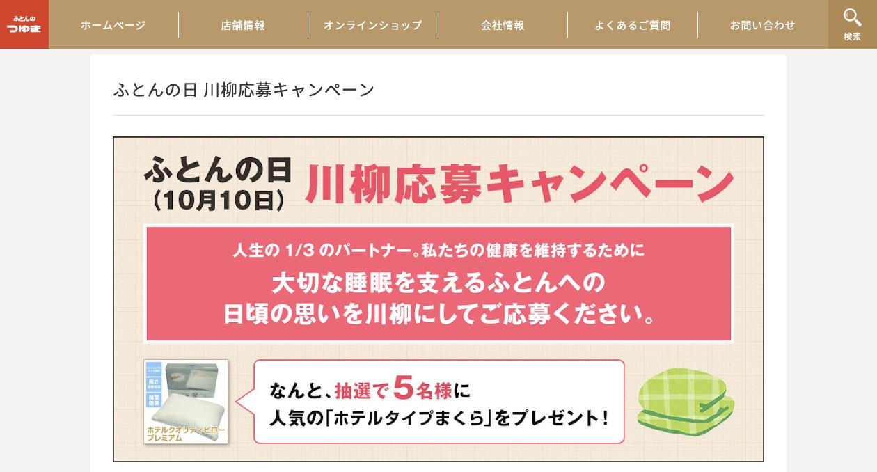 ふとんの日 川柳応募キャンペーン【2020年9月30日締切】