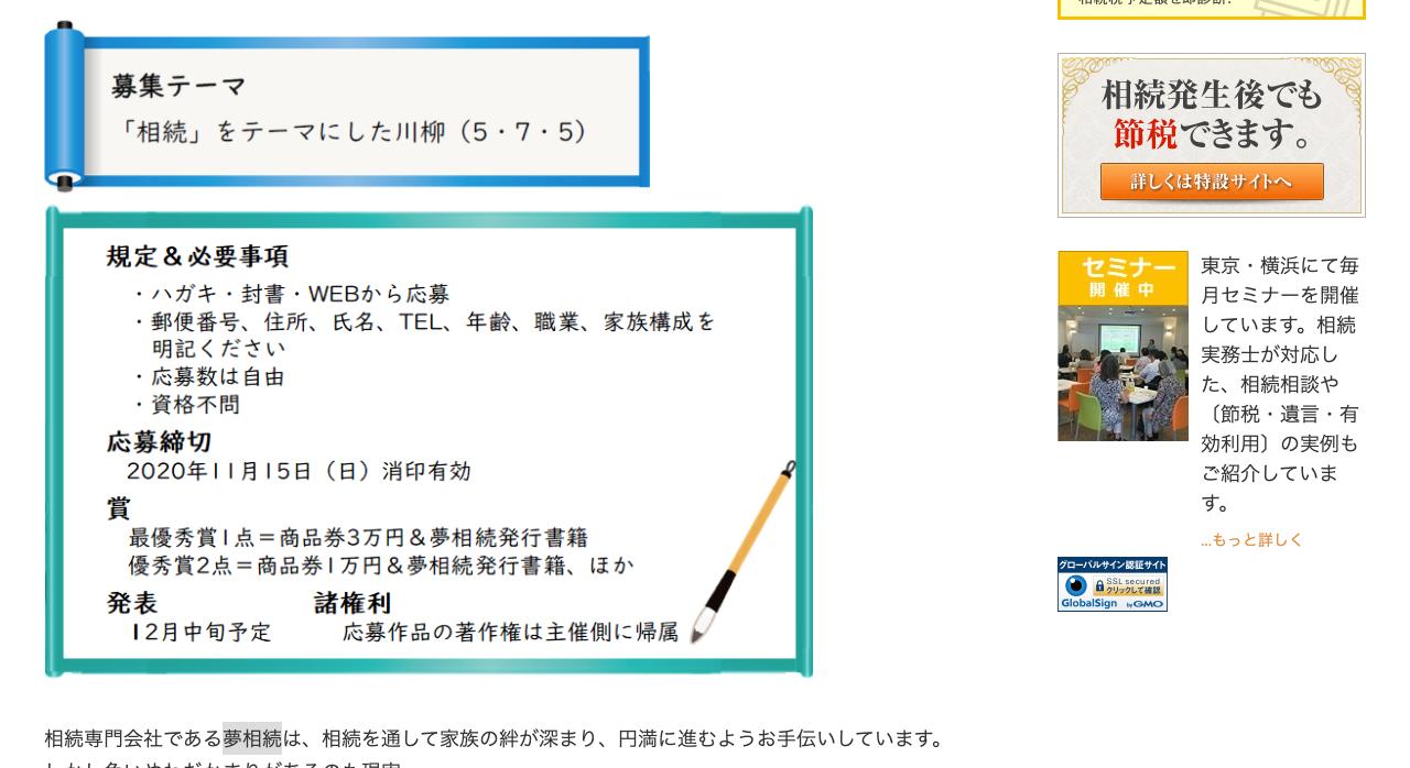 相続川柳【2020年11月15日締切】