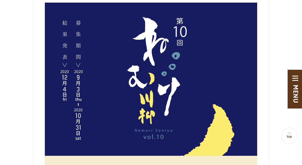 第10回ねむり川柳【2020年10月31日締切】