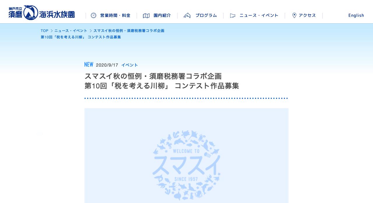 第10回「税を考える川柳」【2020年10月14日締切】