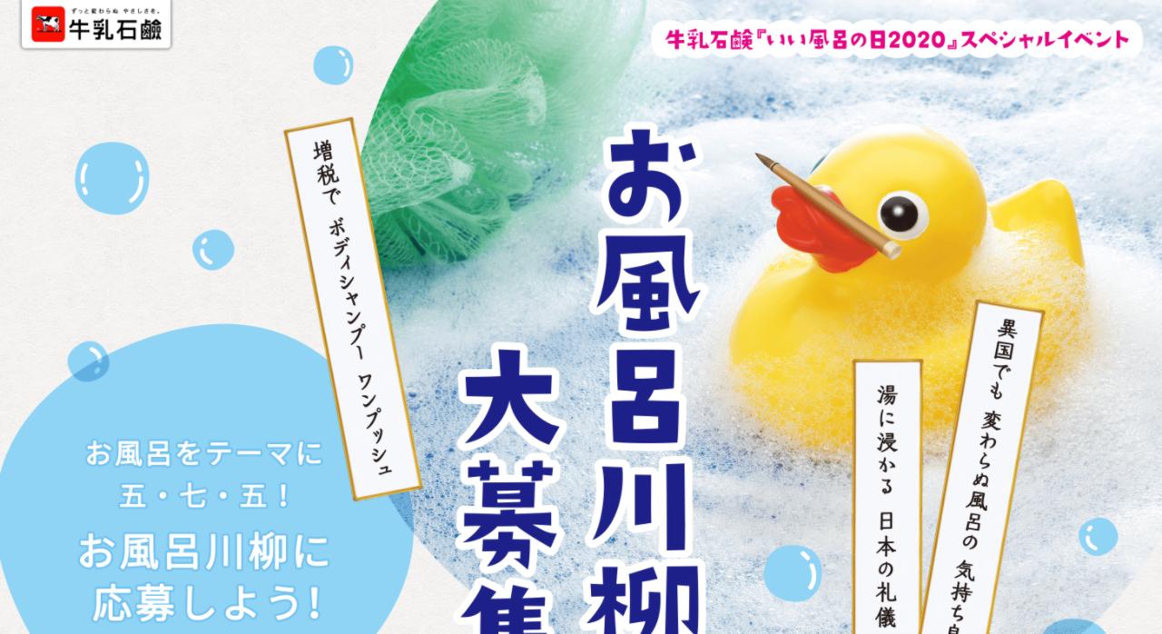 【牛乳石鹸】お風呂に関する川柳【2020年10月31日締切】