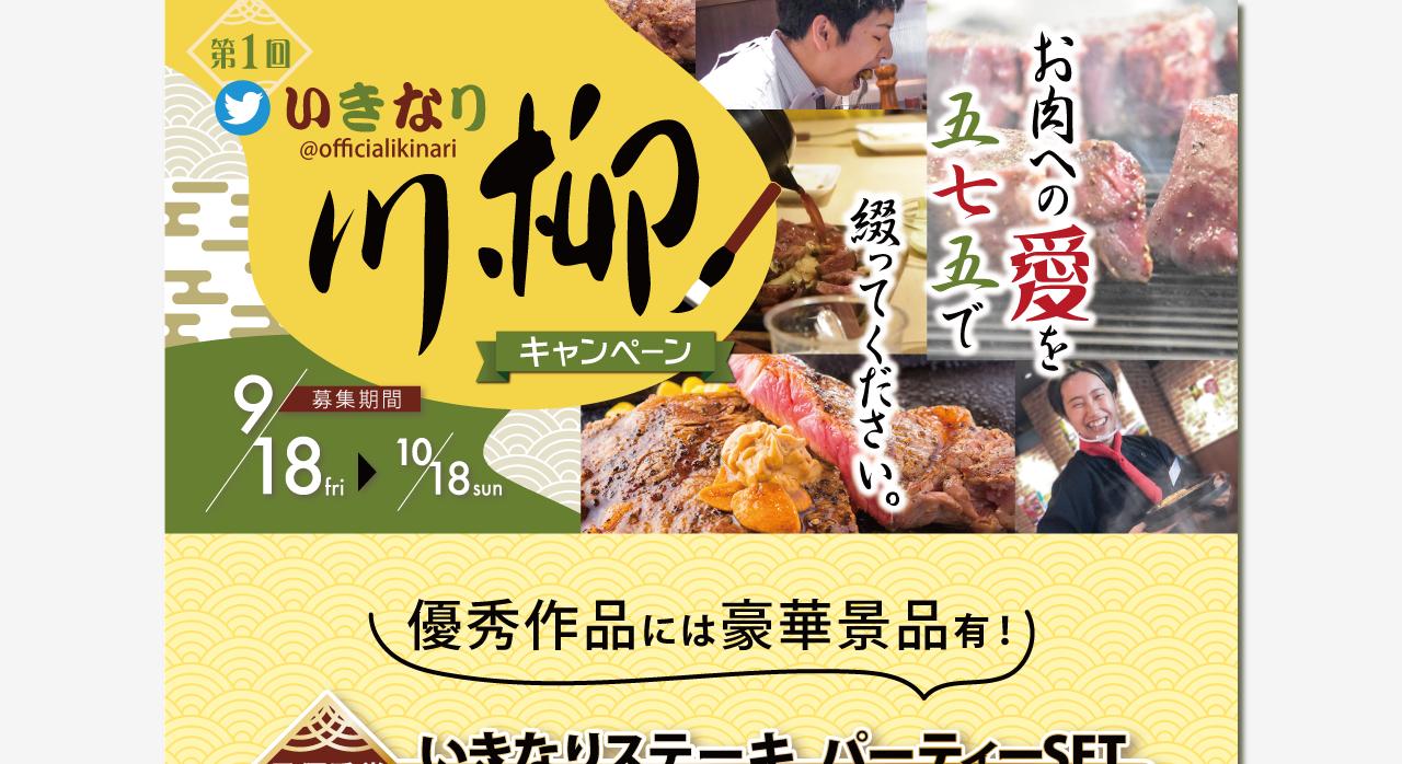 いきなりステーキ公式アカウント 川柳キャンペーン【2020年10月18日締切】