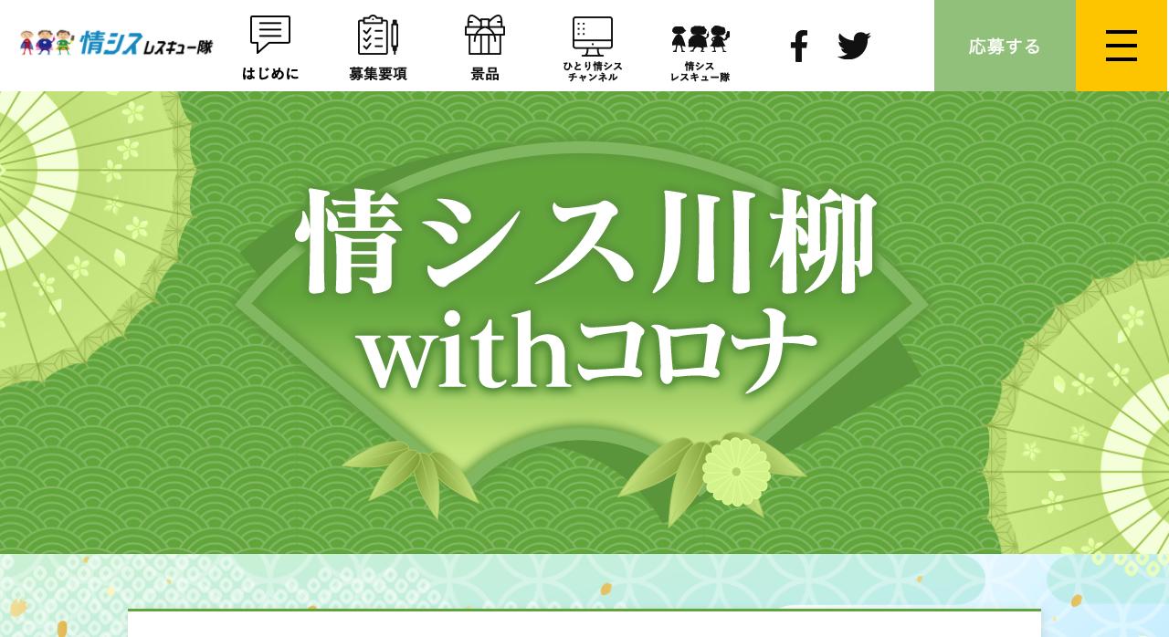 情シスにまつわる川柳 withコロナ【2020年10月31日締切】