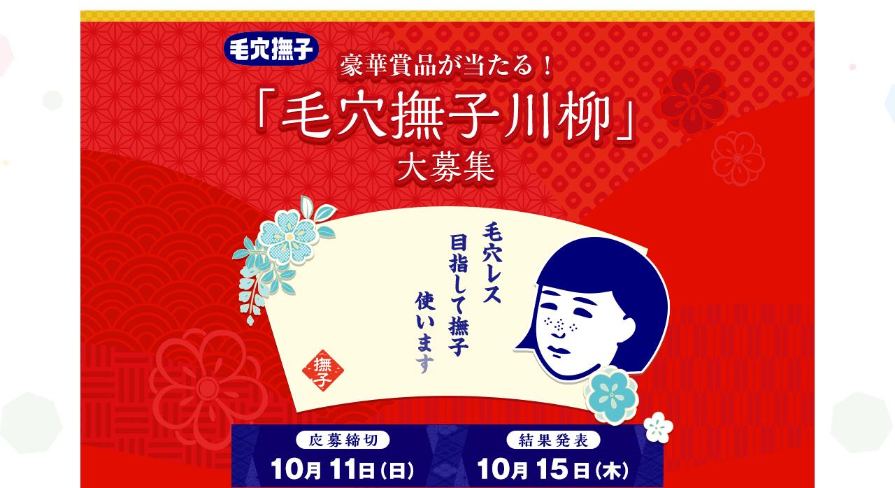 毛穴撫子川柳【2020年10月11日締切】