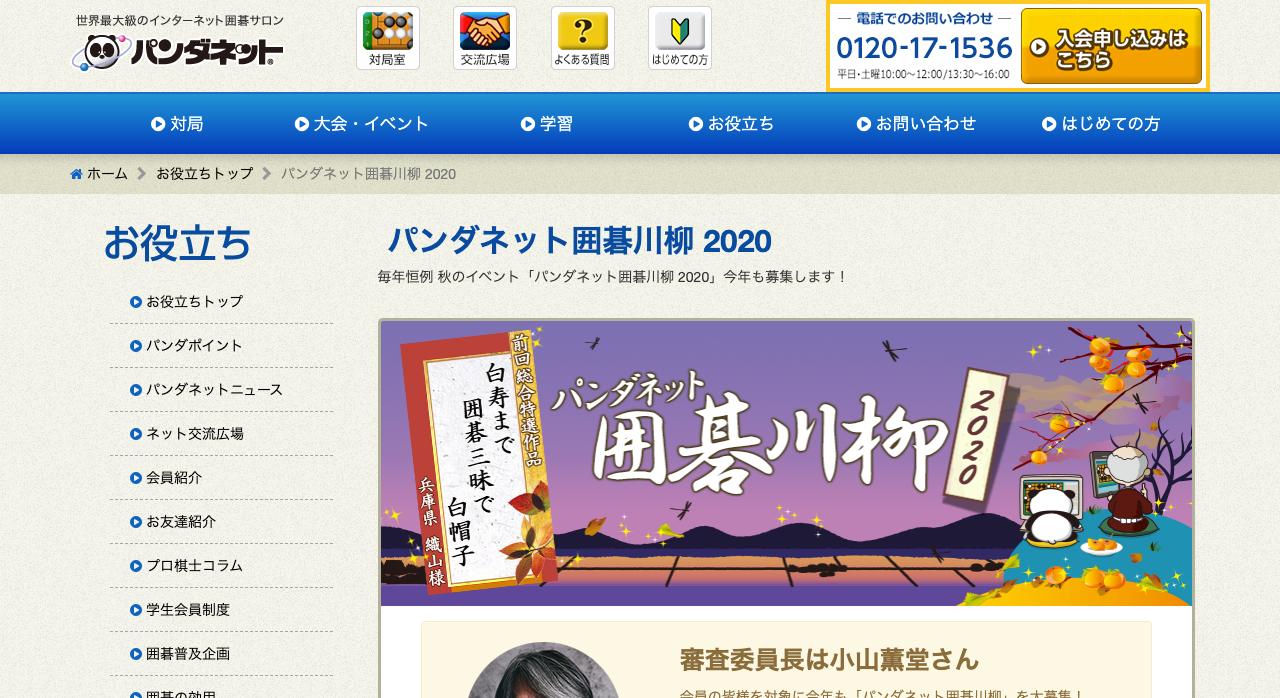 パンダネット囲碁川柳 2020【2020年9月30日締切】