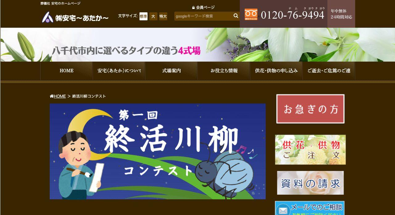 第1回 終活川柳コンテスト【2020年10月31日締切】
