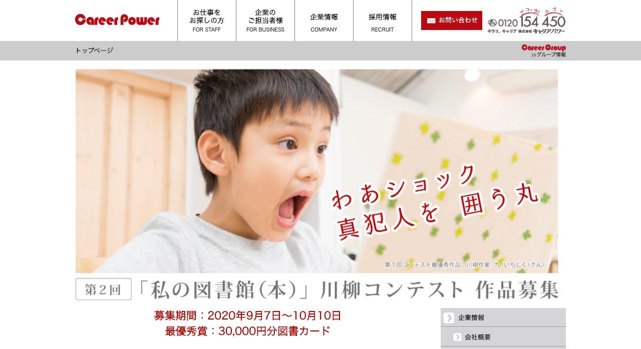 第2回 「私の図書館(本)」川柳コンテスト【2020年10月10日締切】
