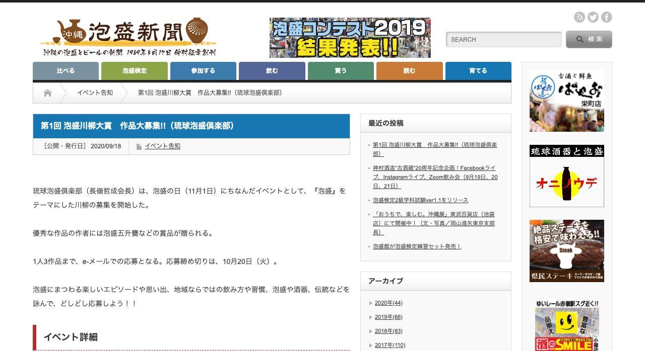 第1回 泡盛川柳大賞【2020年10月20日締切】