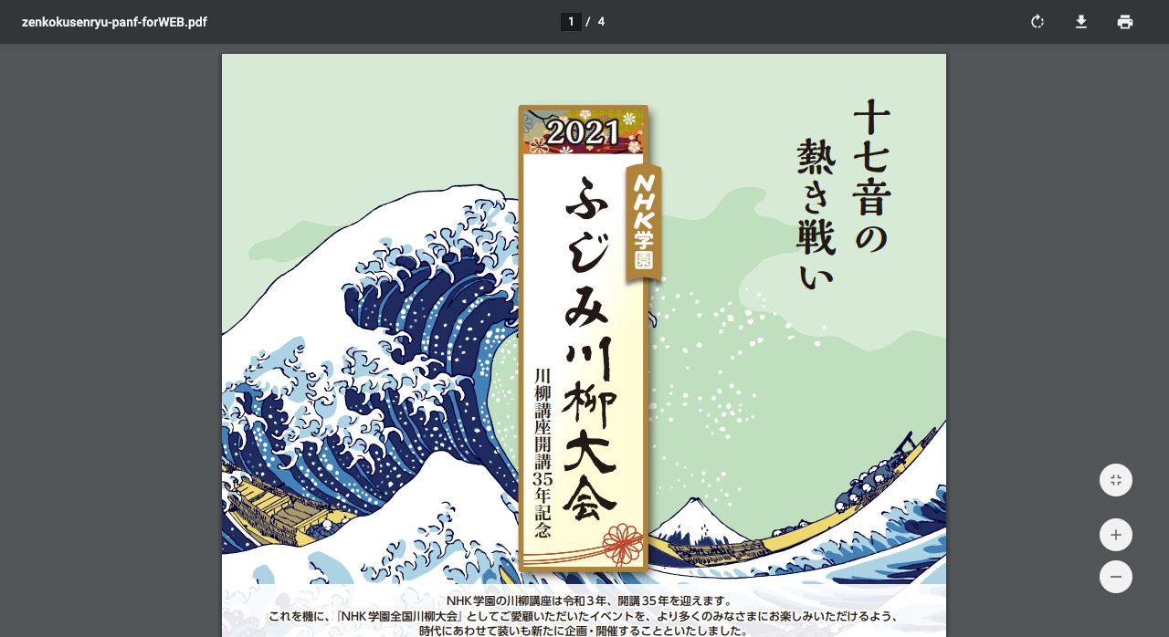 ふじみ川柳大会【2020年12月15日締切】