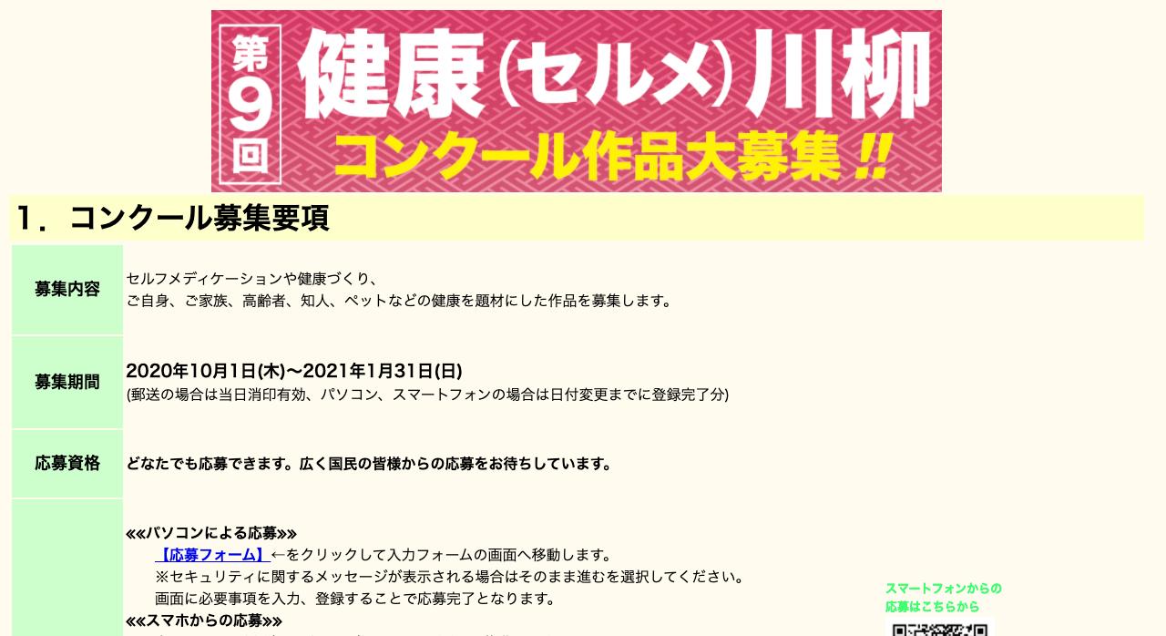 第9回健康(セルメ)川柳コンクール【2021年1月31日締切】