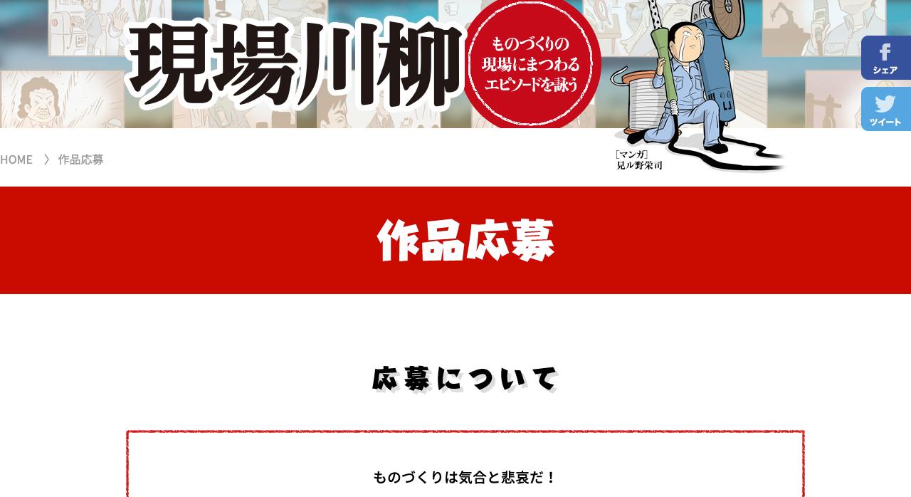 第7回 現場川柳【2020年12月13日締切】