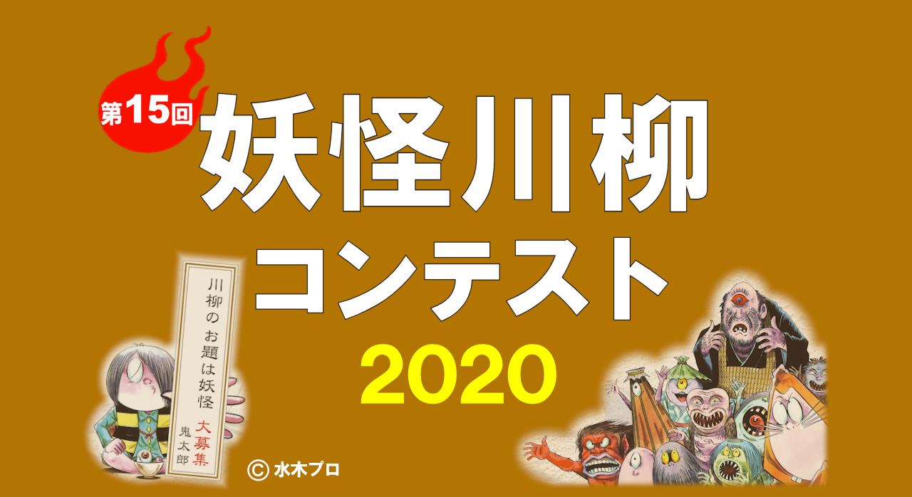 第十五回『妖怪川柳』コンテスト【2020年12月31日締切】