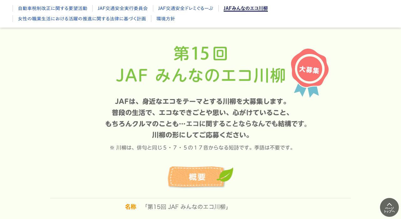 第15回 JAF みんなのエコ川柳【2021年1月31日締切】