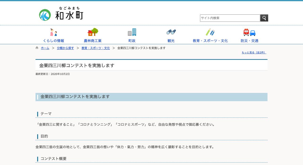 金栗四三川柳コンテスト【2020年10月30日締切】
