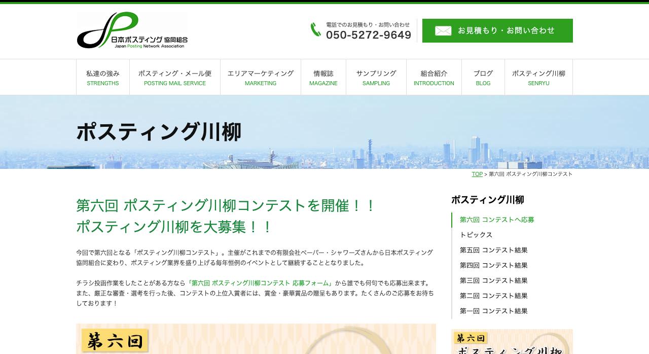 第六回 ポスティング川柳コンテスト【2020年11月23日締切】