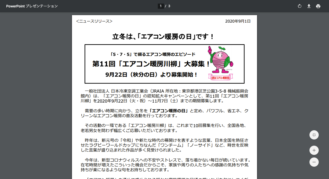 第11回「エアコン暖房川柳」【2020年11月7日締切】