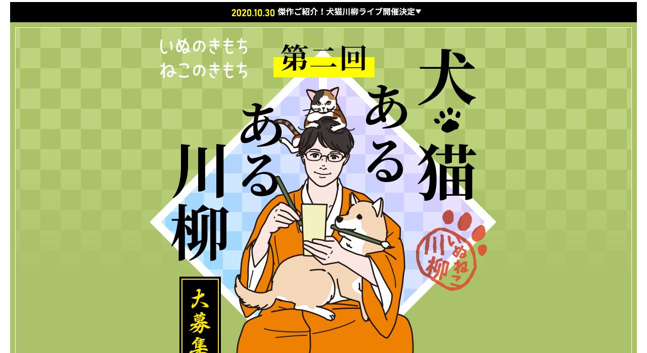 第二回 犬・猫あるある川柳【2020年11月27日締切】