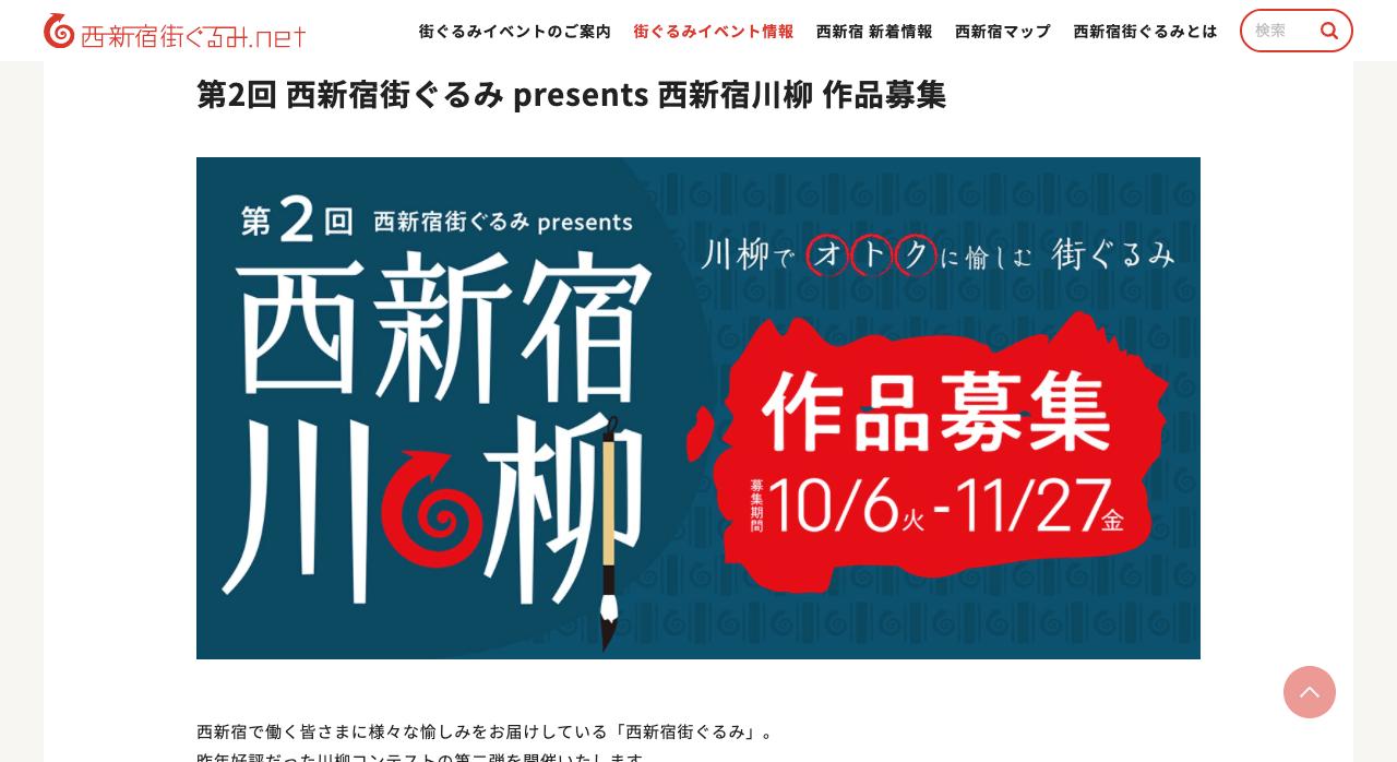第2回 西新宿街ぐるみ presents 西新宿川柳【2020年11月27日締切】