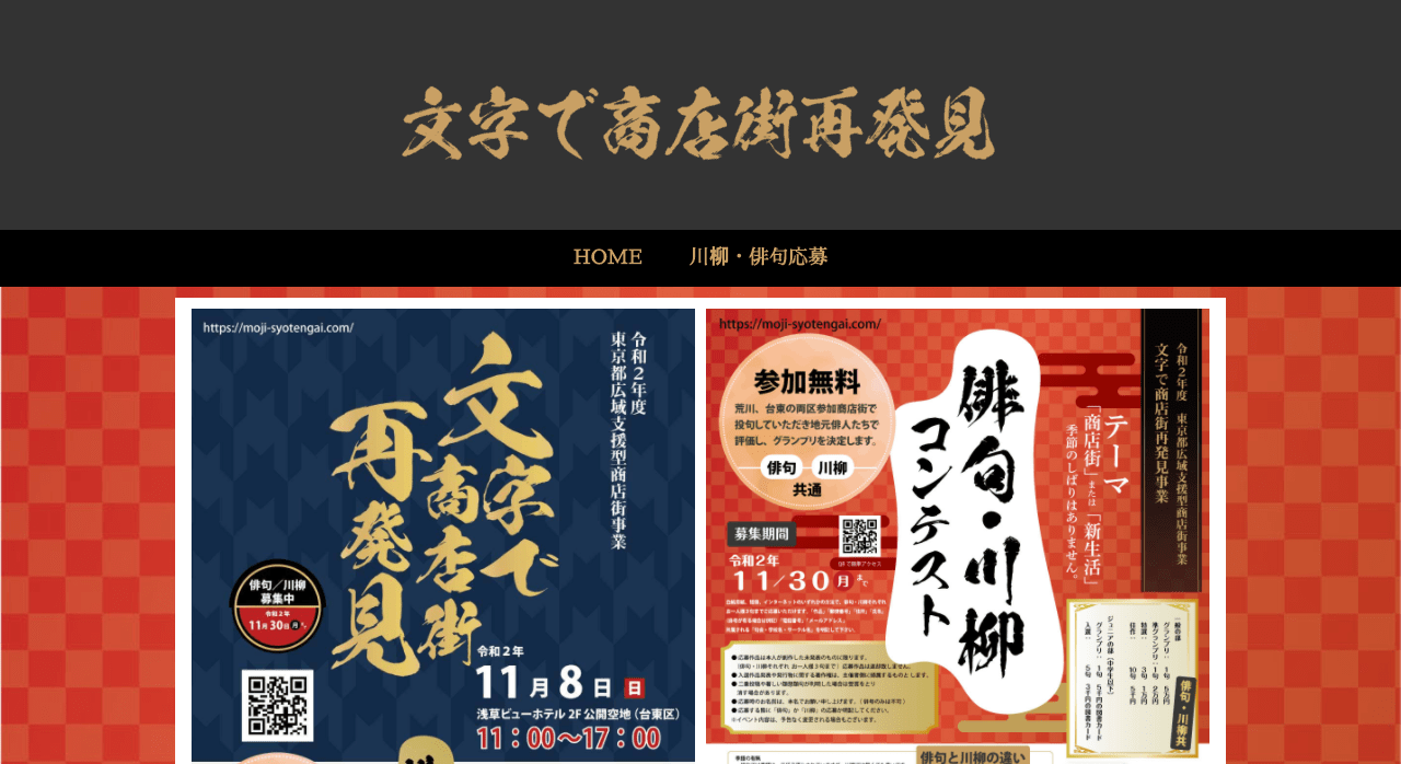 文字で商店街再発見【2020年11月30日締切】