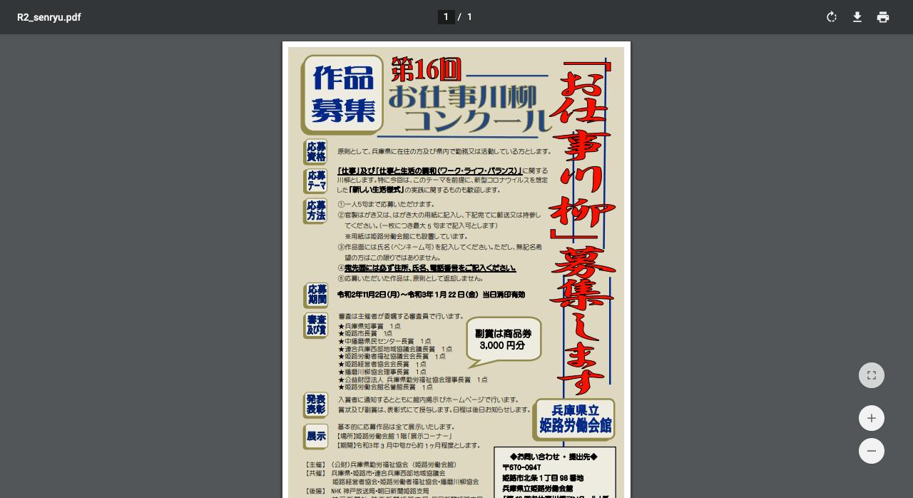 第16回お仕事川柳コンクール【2021年1月22日締切】