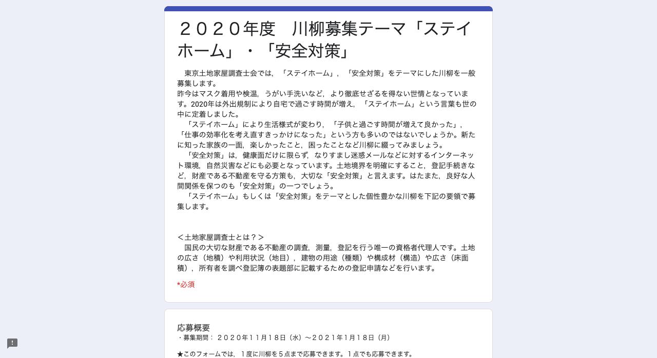 東京土地家屋調査士会「ステイ・ホーム」「安全対策」をテーマにした川柳【2021年1月18日締切】