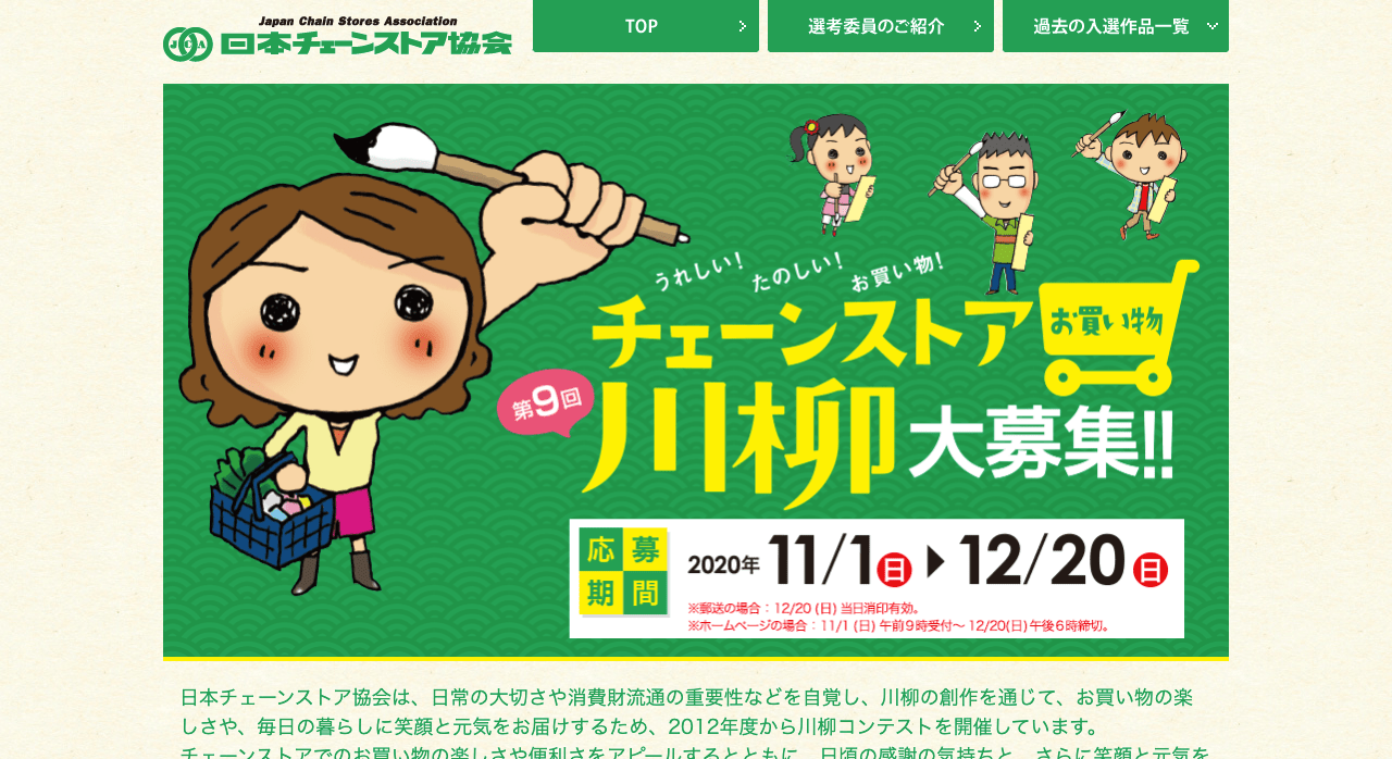 第9回チェーンストアお買い物川柳【2020年12月20日締切】