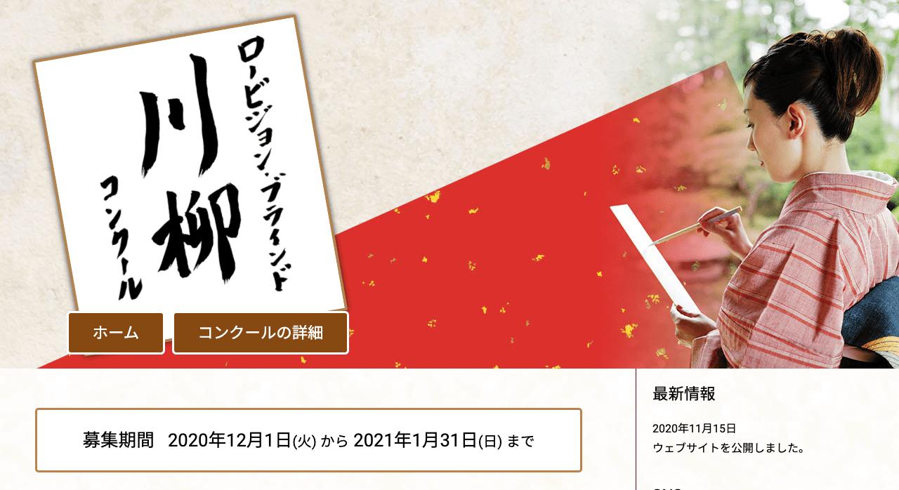 第三回 ロービジョン・ブラインド川柳コンクール【2021年1月31日締切】