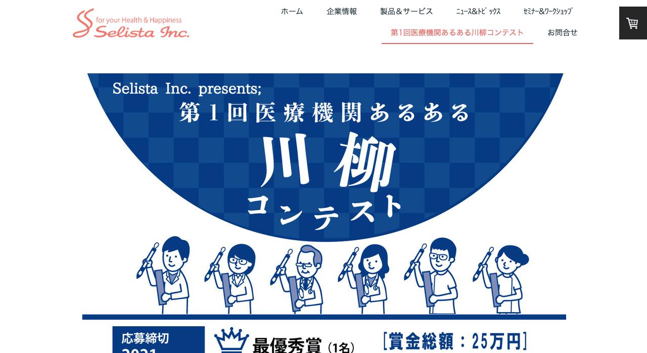 第1回 医療機関あるある川柳コンテスト【2021年3月31日締切】