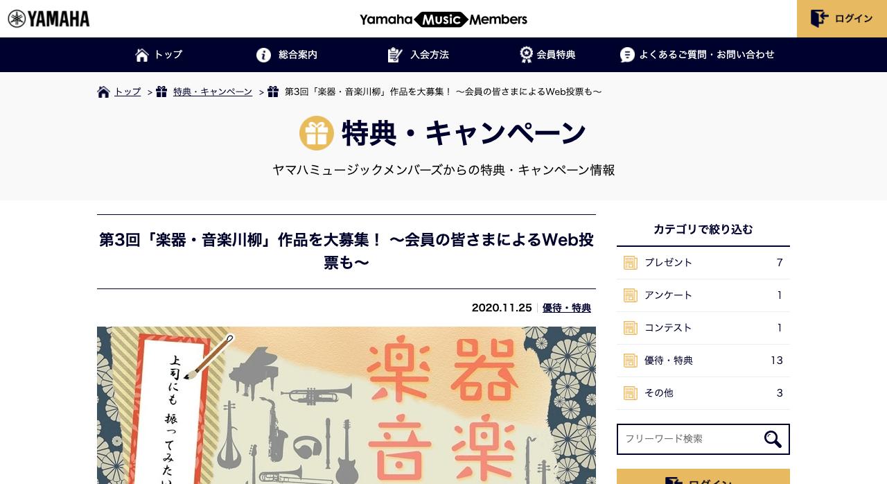 第3回「楽器・音楽川柳」【2021年1月7日締切】