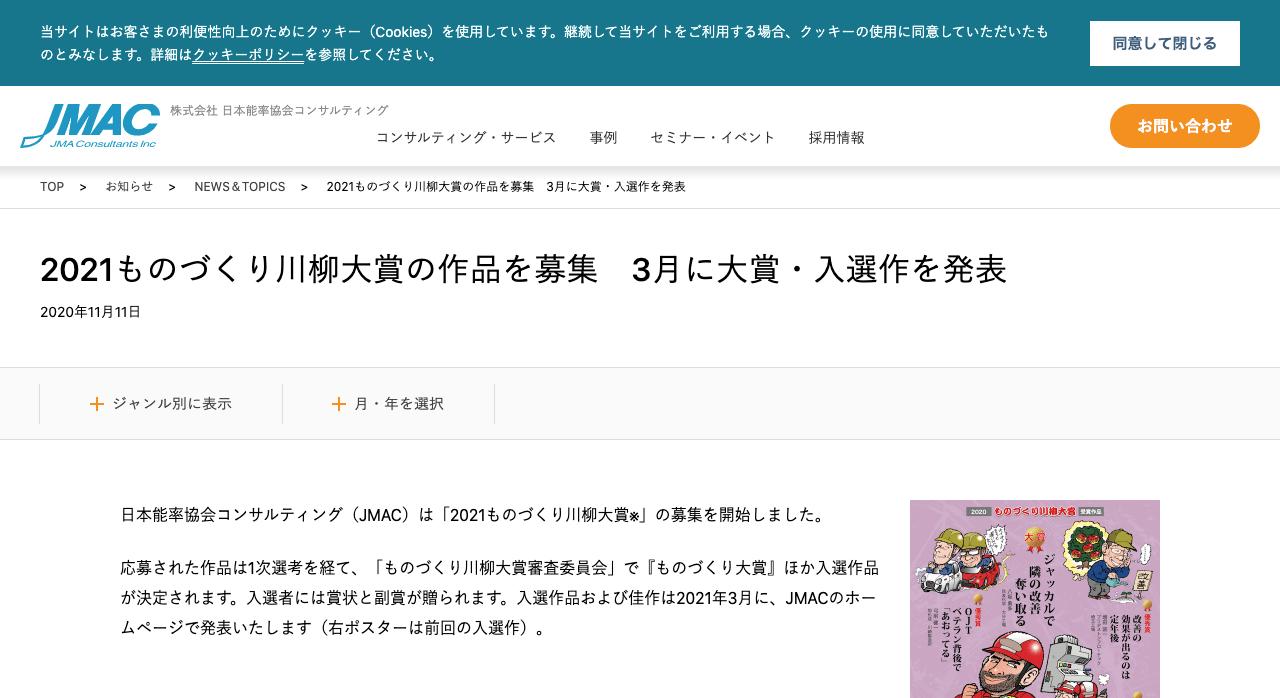 2021ものづくり川柳大賞【2021年1月15日締切】