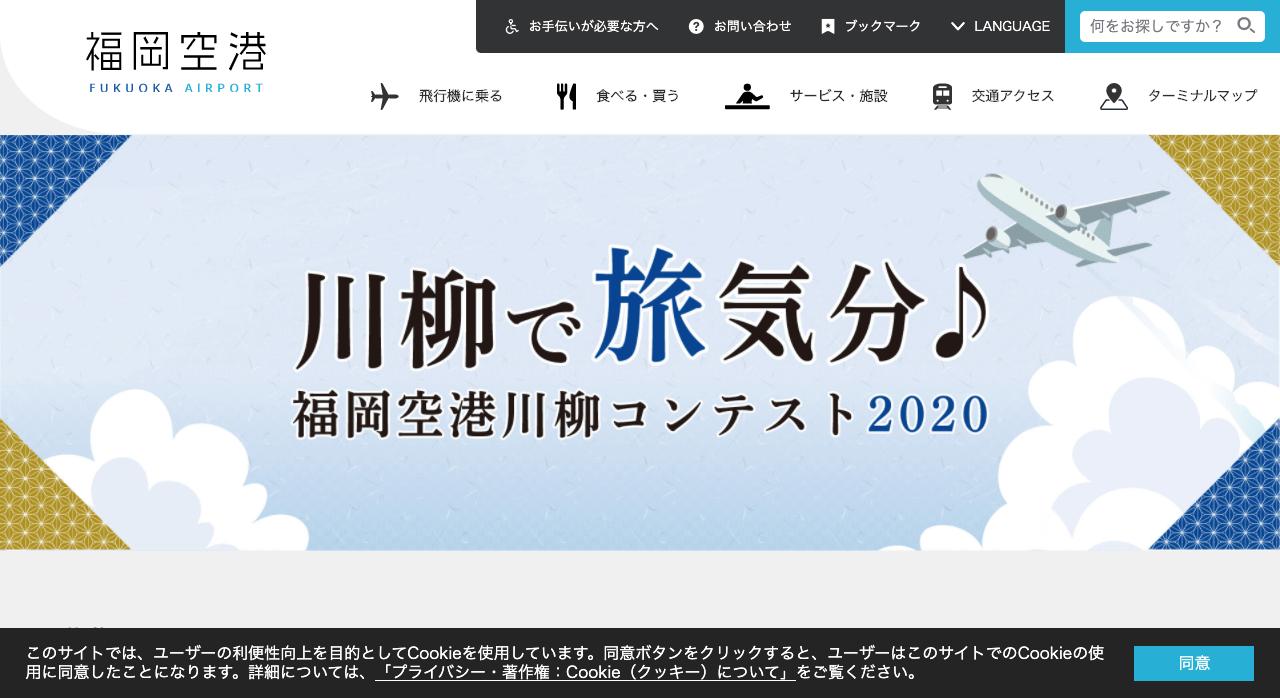 福岡空港川柳コンテスト2020【2021年2月28日締切】