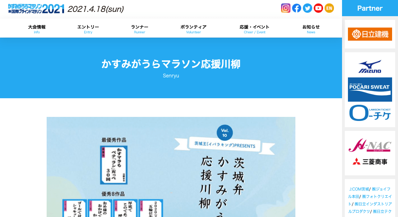 かすみがうらマラソン応援川柳【2021年1月29日締切】