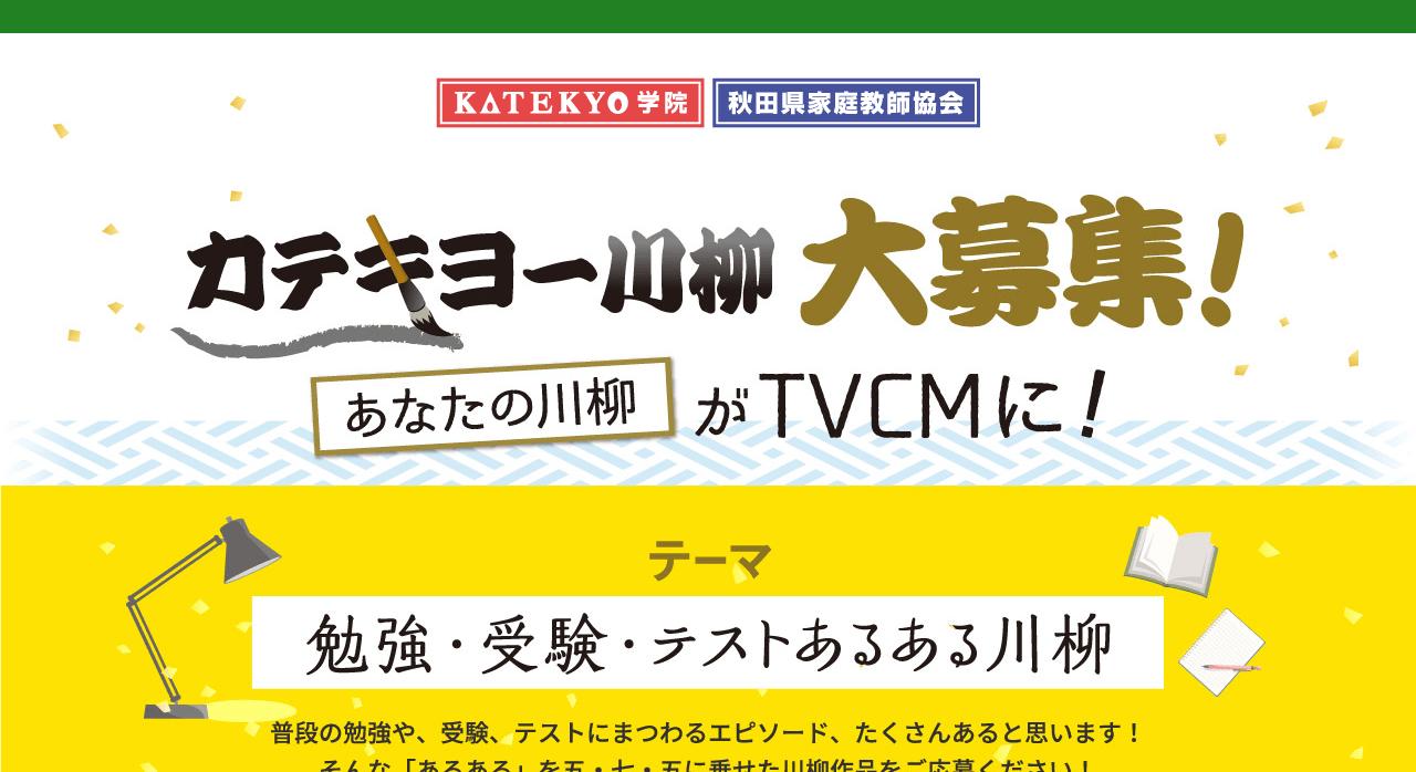 カテキヨー川柳【2021年1月3日締切】