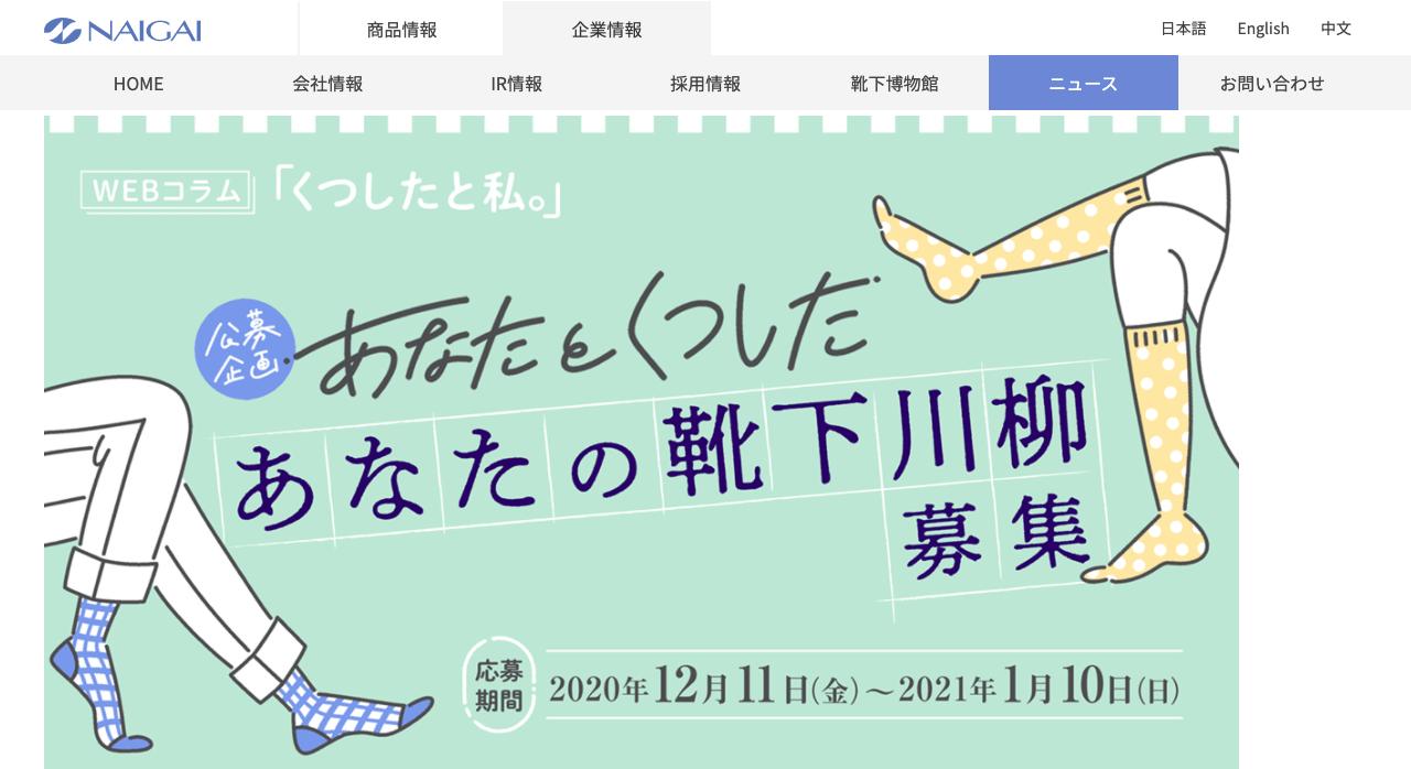 あなたの靴下川柳【2021年1月10日締切】