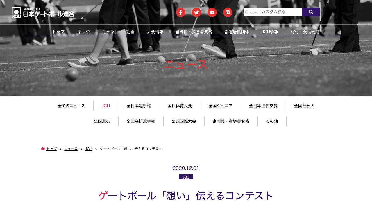 ゲートボール「想い」伝えるコンテスト【2021年1月12日締切】