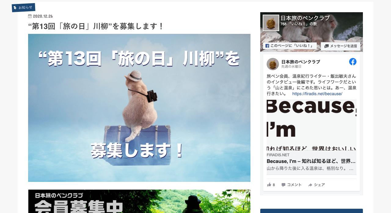 第13回「旅の日」川柳【2021年3月15日締切】