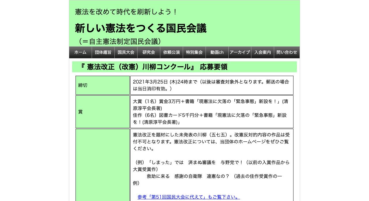 憲法改正(改憲)川柳コンクール【2021年3月25日締切】