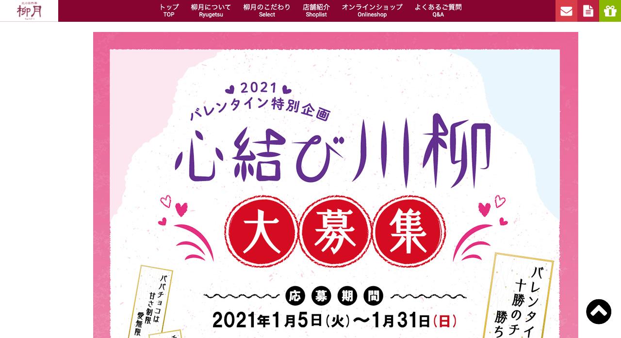 柳月「心結び川柳」【2021年1月31日締切】
