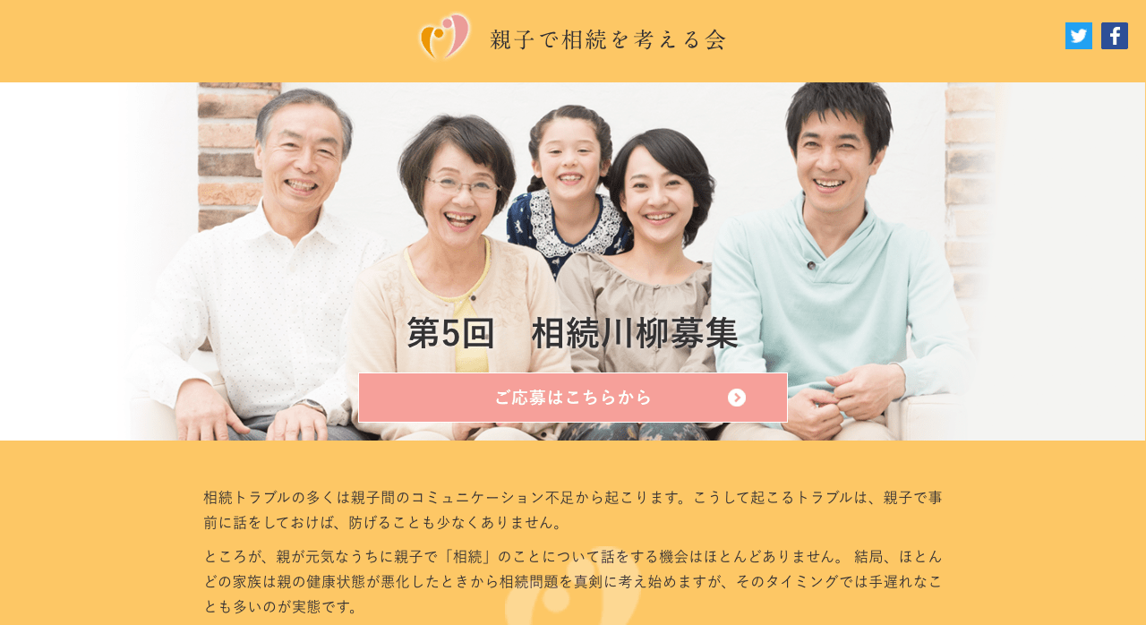 第5回 相続川柳【2021年1月31日締切】
