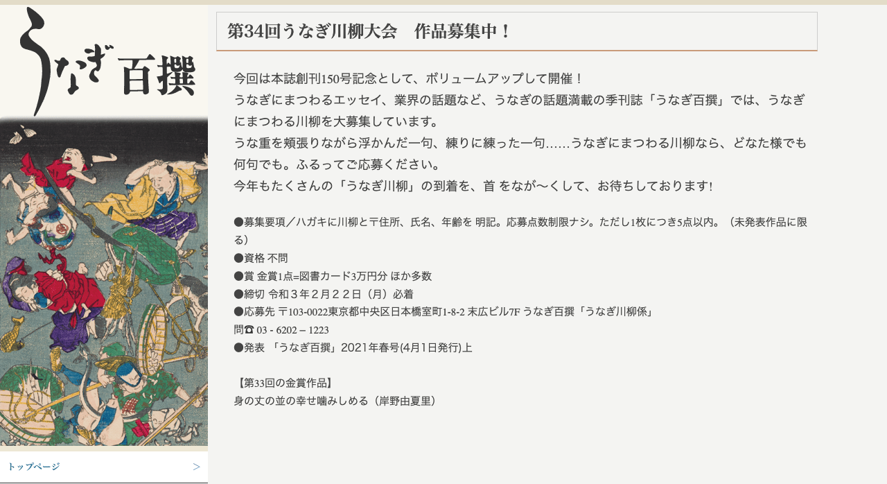 第34回うなぎ川柳大会【2021年2月22日締切】