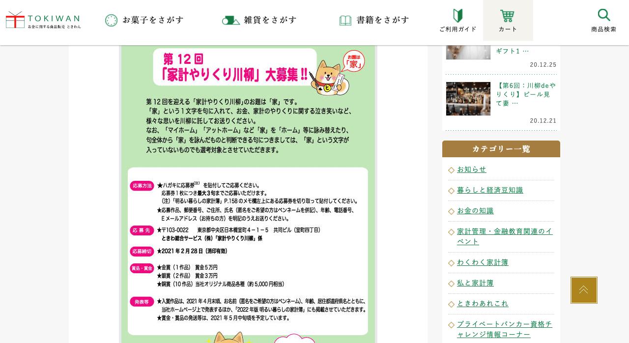 第12回「家計やりくり川柳」【2021年2月28日締切】