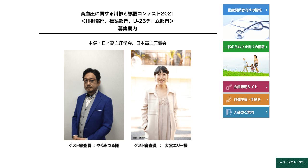 高血圧に関する川柳【2021年2月28日締切】