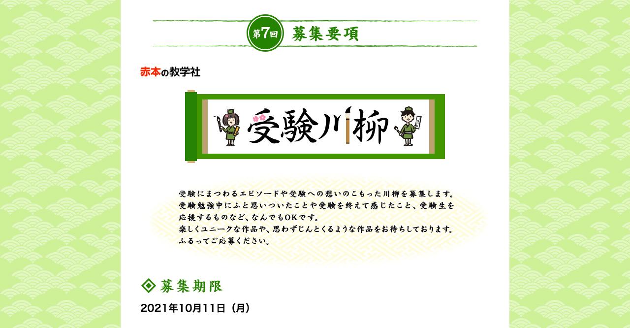第7回「受験川柳」【2021年10月11日締切】