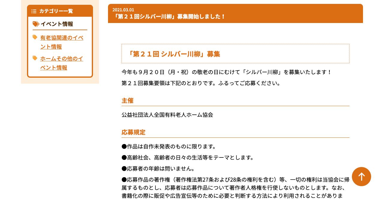 第21回 シルバー川柳【2021年6月13日締切】