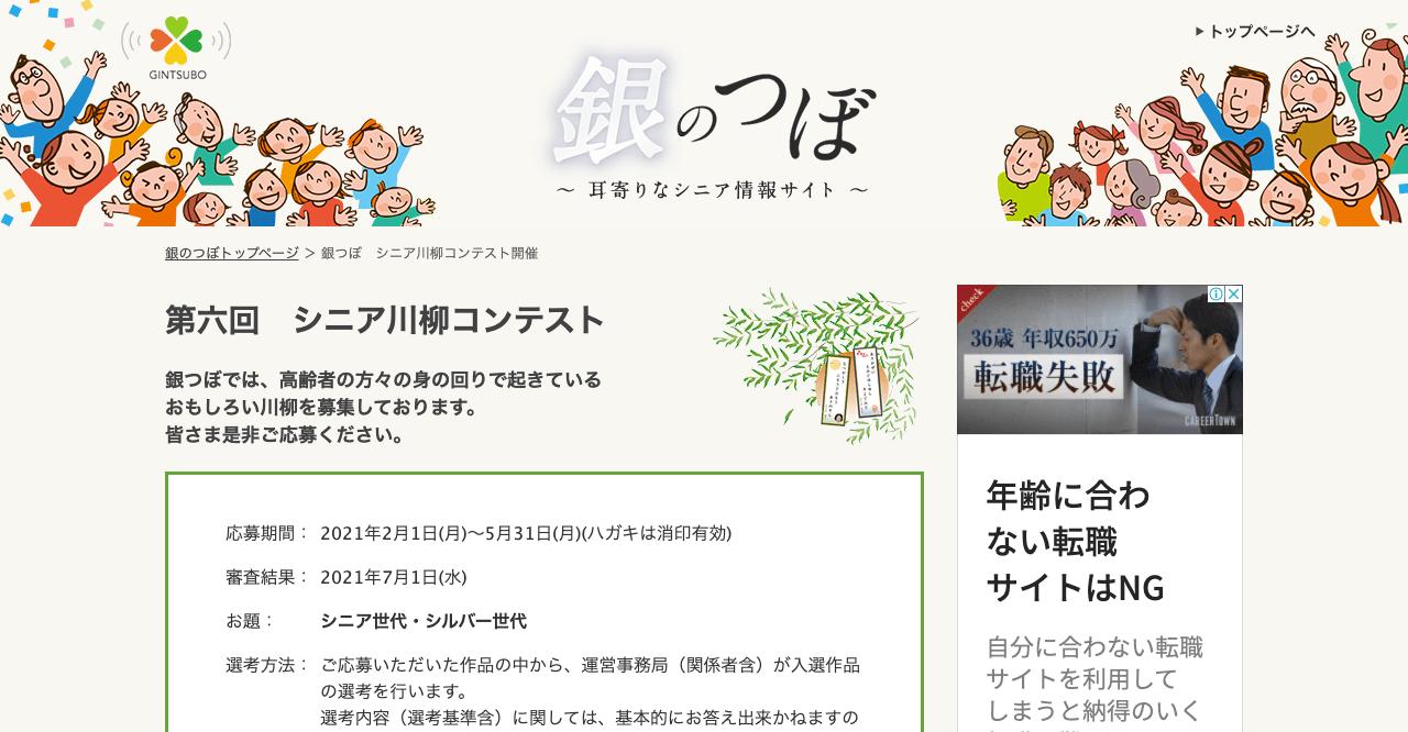 第六回シニア川柳コンテスト【2021年5月31日締切】