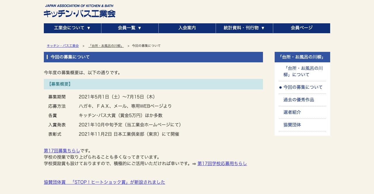 第17回台所・お風呂の川柳【2021年7月15日締切】